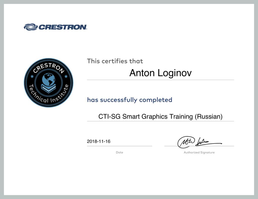 Сертификат Crestron CTI-SG