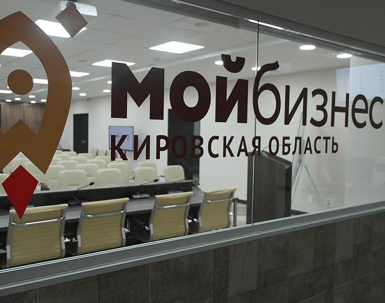 Киров Мой бизнес